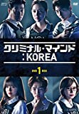[DVD]クリミナル・マインド:KOREA DVD-BOX1