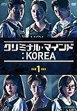 クリミナル・マインド:KOREA DVD-BOX1[DVD]