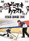 小野下野のどこでもクエスト VOL.3 [DVD]