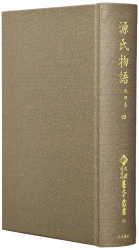 新天理図書館善本叢書16 源氏物語 池田本 四の詳細を見る