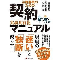 法務部員のための 契約実務共有化マニュアル For Legal department  Manual of contract business sharing