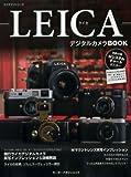 ライカ デジタル カメラ BOOK (Motor Magazine Mook カメラマンシリーズ)