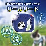 Timios ペットリード LED搭載で夜道も安心 小型・中型犬対応35㎏以下 TI-001 (ブルー)