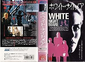 ホワイト・ナイトメア [VHS]