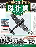 第二次世界大戦傑作機コレクション 48号 (フォッケウルフ Fw190A) [分冊百科] (モデルコレクション付) (第二次世界大戦 傑作機コレクション)