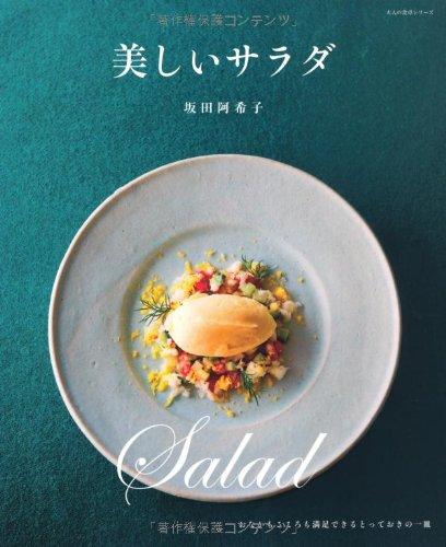 美しいサラダ―おなかもこころも満足できるとっておきの一皿 (大人の食卓シリーズ)