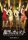[DVD]復讐のカルテット DVD-BOX2