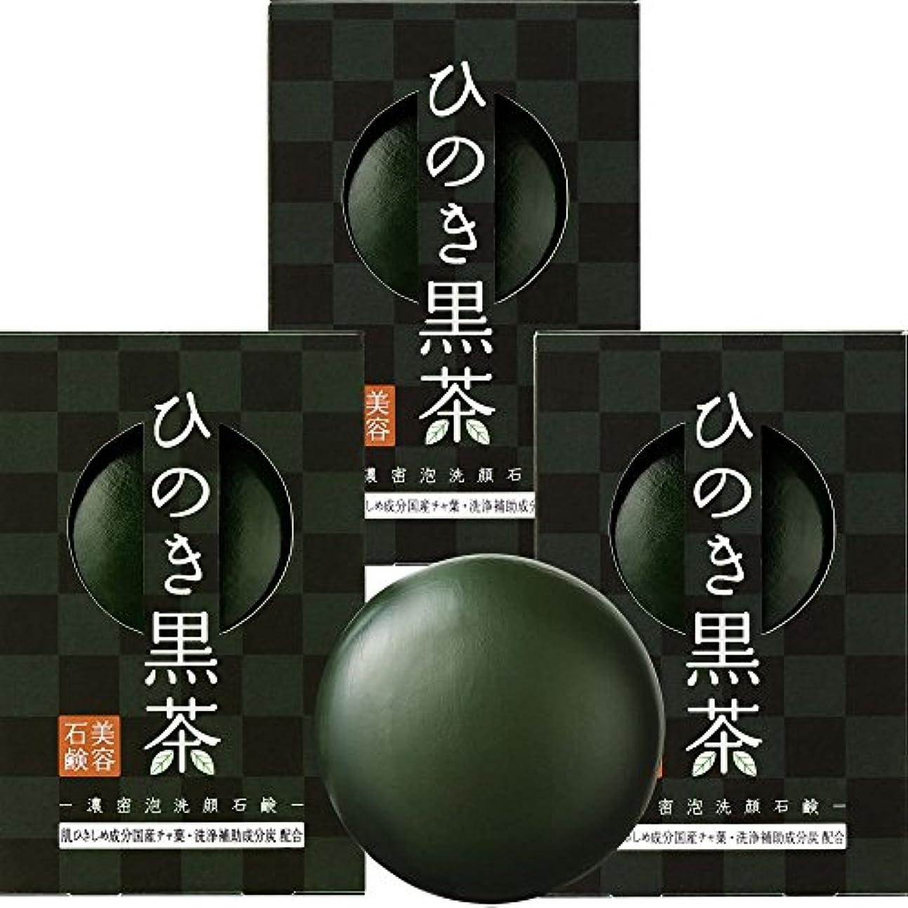 肺炎暗殺省略するひのき黒茶石鹸 (80g×3個) [保湿成分配合] ヒアルロン酸 コラーゲン