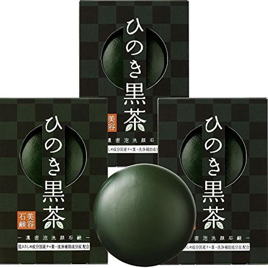 呼びかける必須骨の折れるひのき黒茶石鹸 (80g×3個) [保湿成分配合] ヒアルロン酸 コラーゲン