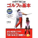 ゴルフの基本 DVDで一気に上達