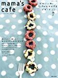 Mama's cafe vol.8 (私のカントリー別冊)