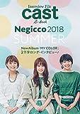 "Negicco - アルバム ""MY COLOR"" インタビュー Interview File Cast"