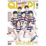 QLAP!(クラップ) 2019年 08 月号 [雑誌]