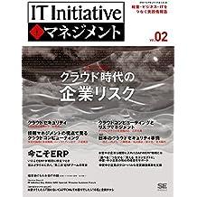 ITInitiative+マネジメント Vol.02