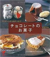 チョコレートのお菓子―プレゼントからおやつまで プロセス写真でポイントがよくわかる (セレクトBOOKS)