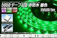 5050テープLED 30LED/m 非防水 緑色 5m AAランクLED使用(白基板)