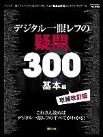 デジタル一眼レフの疑問300 基本編 (SOFTBANK MOOK)