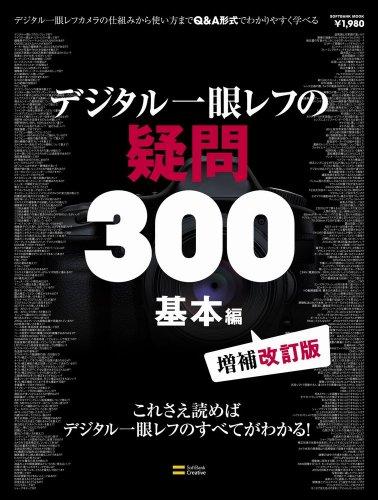 デジタル一眼レフの疑問300 基本編 (SOFTBANK M...