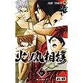 火ノ丸相撲 6 (ジャンプコミックス)