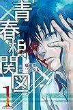 青春相関図(1) (講談社コミックス)