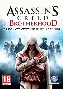 Assassin's Creed Brotherhood 日本語マニュアル付英語版