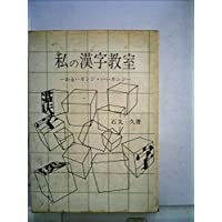 Amazon.co.jp: 石丸久: 本