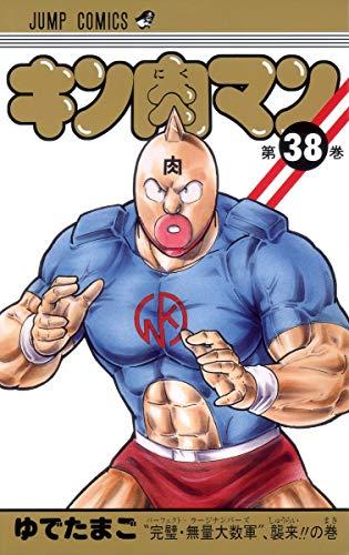 キン肉マン 38 (ジャンプコミックス)...