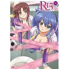 R-15 DVD 通常版 第5巻