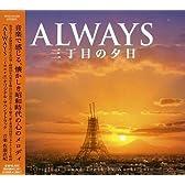 ALWAYS 三丁目の夕日 o.s.t