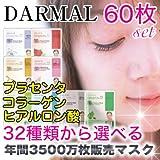 全37種類から選べる60枚セットダーマル DERMALエッセンスマスク