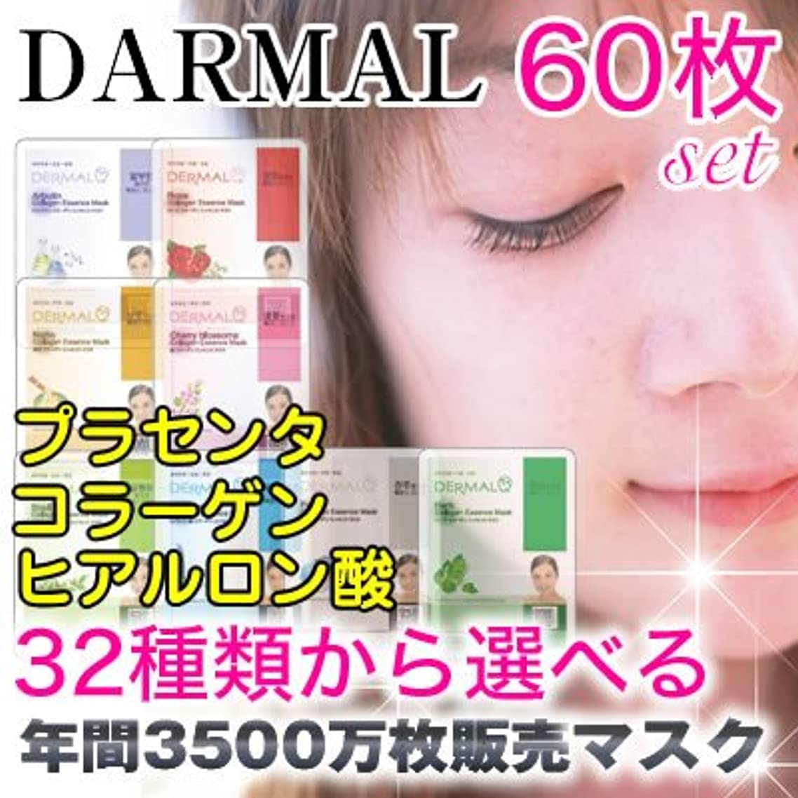 怖がらせるにおい謝る全37種類から選べる60枚セットダーマル DERMALエッセンスマスク