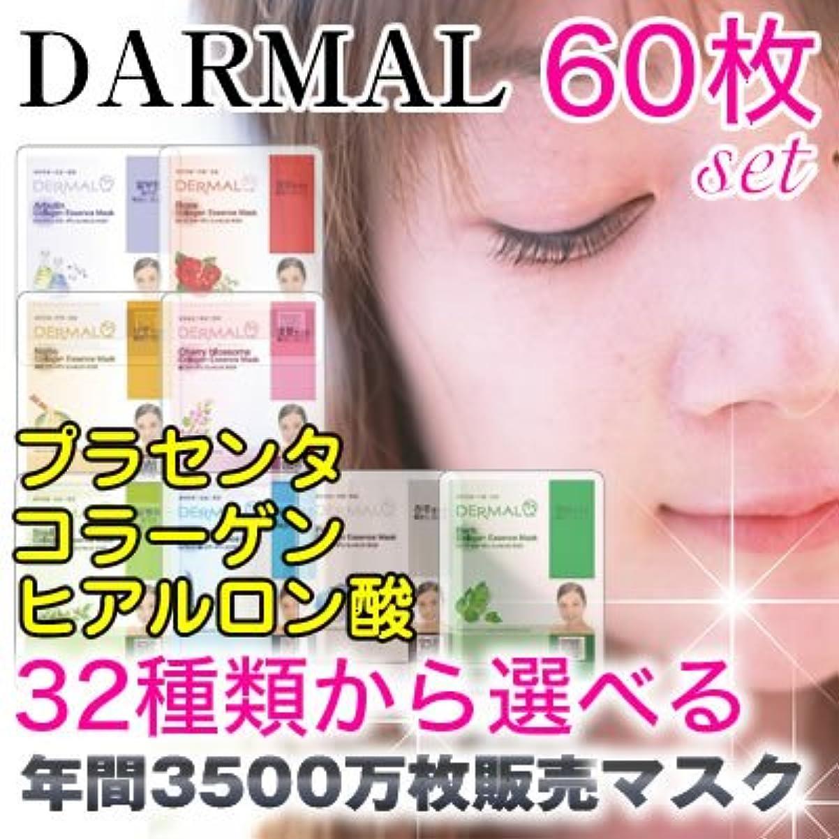 生産的あらゆる種類の繊細全37種類から選べる60枚セットダーマル DERMALエッセンスマスク