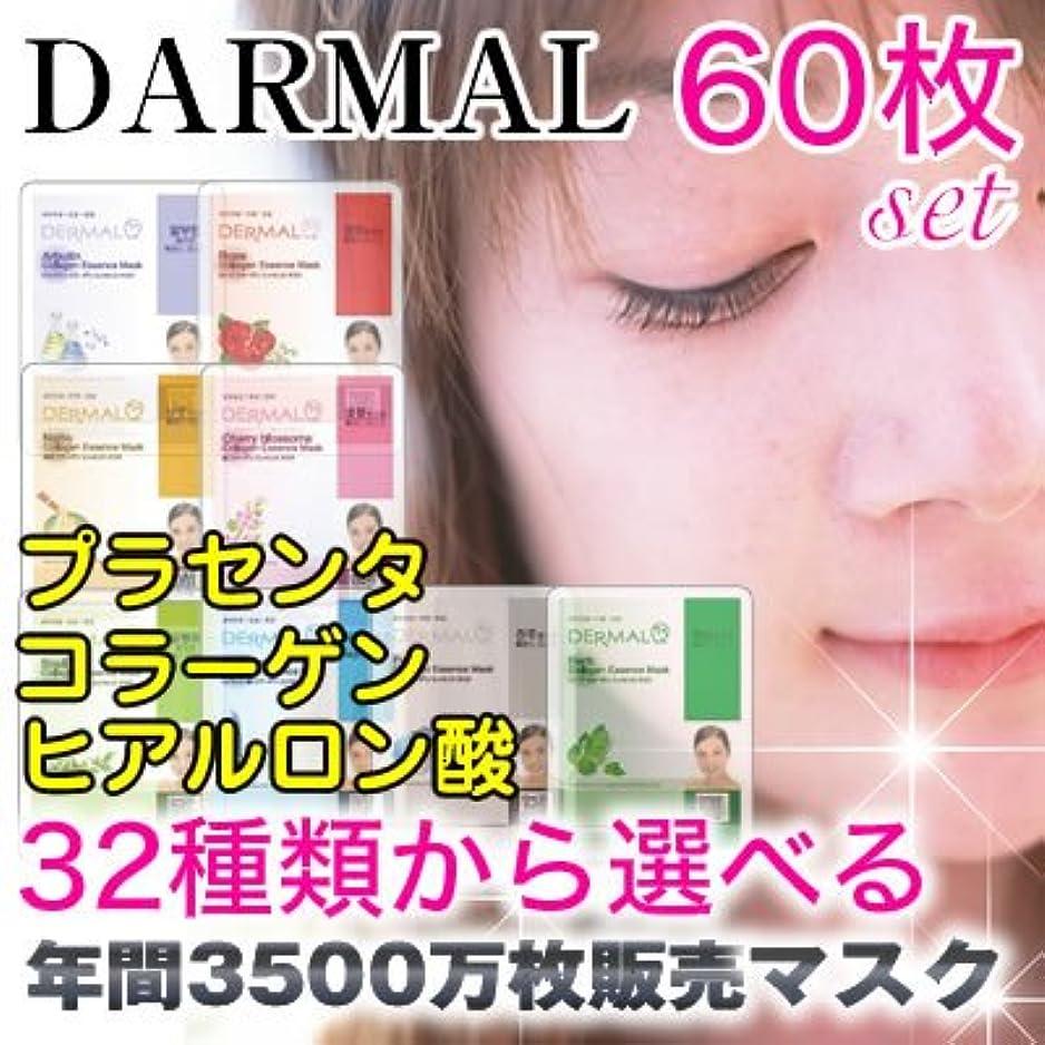 よろめく極端なはっきりと全37種類から選べる60枚セットダーマル DERMALエッセンスマスク