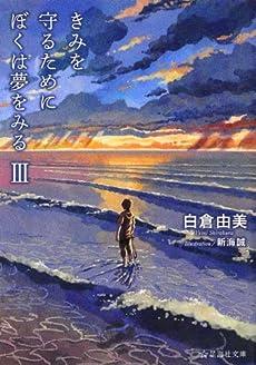 きみを守るためにぼくは夢をみる(3) (星海社文庫)