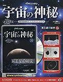 宇宙の神秘全国版(106) 2018年 10/3 号 [雑誌]