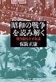 昭和の戦争を読み解く 戦争観なき平和論 (中公文庫)