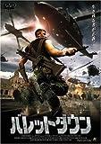 バレットダウン [DVD]
