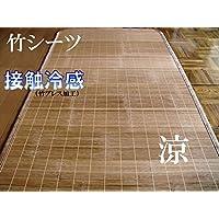 接触冷感 竹シーツ シングル 80×180 敷きパッド 冷却マット ラグマット