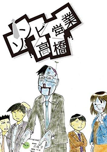 漫画『ゾンビ営業 高橋』の感想・無料試し読み