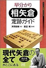 早分かり 相矢倉 定跡ガイド (マイナビ将棋BOOKS)