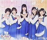 【Amazon.co.jp限定】気ままな天使たち/ハッピー・ハッピー・フレンズ (CD)(通常盤)(デカジャケ付)