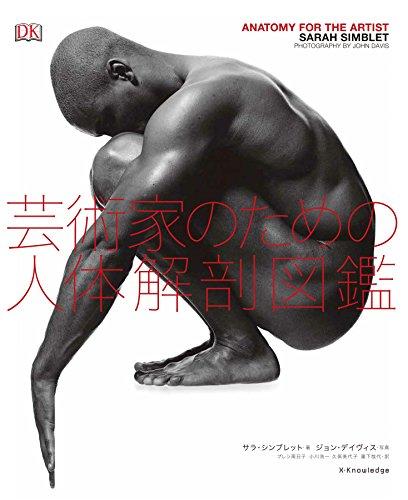 芸術家のための人体解剖図鑑