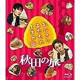 おにぎりあたためますか 秋田の旅(Blu?ray Disc)