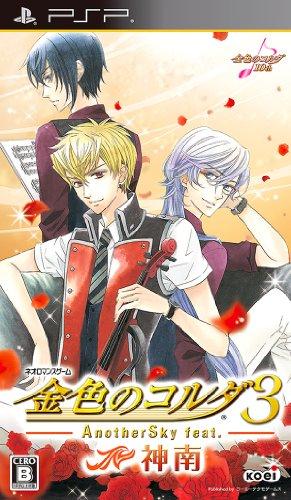 金色のコルダ3 AnotherSky feat.神南 - PSP / コーエーテクモゲームス