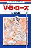 V・B・ローズ 11 (花とゆめコミックス)