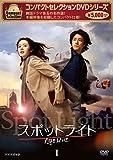 コンパクトセレクション スポットライト DVD-BOXI[DVD]