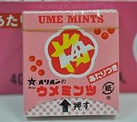 オリオン あたりつき ウメミンツ (1箱は6g入り小箱が40箱+4箱あたり分) ウメミンツ