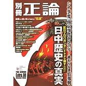 別冊正論 8 反日プロパガンダにトドメを刺す 日中歴史の真実 (扶桑社ムック)