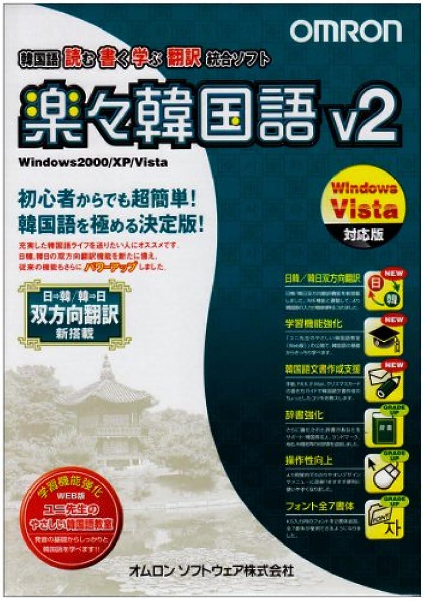 知らせる質量にもかかわらず韓国語統合ソフト 「楽々韓国語V2」 Windows Vista対応版