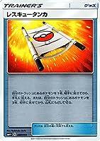 ポケモンカードゲームSM/レスキュータンカ/GXバトルブースト